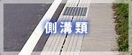 縁石一体型側溝 鉄筋コンクリート | 福岡 佐賀 大協コンクリート
