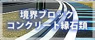 境界ブロック・コンクリート縁石類 歩車道境界ブロック | 福岡 佐賀 大協コンクリート