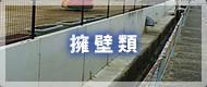 L型擁壁SKウォ-ル | 福岡 佐賀 大協コンクリート