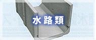 三面水路・スラブ L型水路 | 福岡 佐賀 大協コンクリート